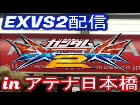 【EXVS2配信】アテナ日本橋 2019/8/18