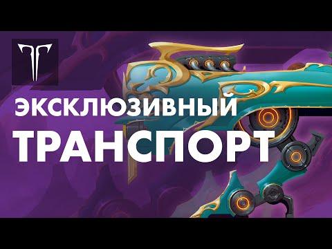 [LOST ARK] АУ-РУС 1619. Эксклюзивный транспорт для русскоязычной версии