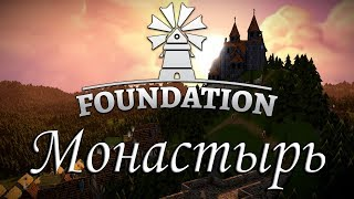 Foundation Монастырь