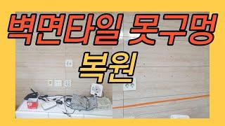 벽면타일 못구멍 복원 벽걸이티비설치 후 원상복원 완료