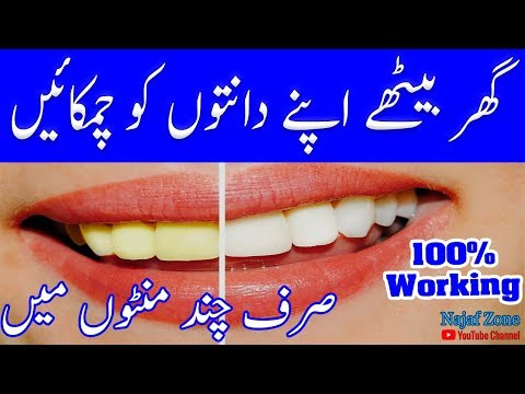 Super Shining Teeth In Few Minutes At Home | 100% Working 2019 Urdu-Hindi