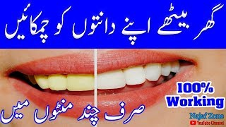 Super Shining Teeth in few Minutes at Home | 100% Working