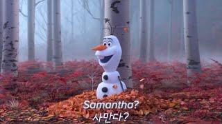 Download Lagu 겨울왕국2 OST ❄️ 올라프 노래 When I Am Older - Josh Gad [영상/가사/해석/발음/한글/자막/번역/lyrics] mp3