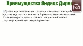 Заработок на контекстной рекламе Яндекс директ. Как добавить контекстную рекламу Яндекс на сайт