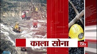 RSTV Vishesh : काला सोना | Privatisation of Coal Sector | 7:30 pm