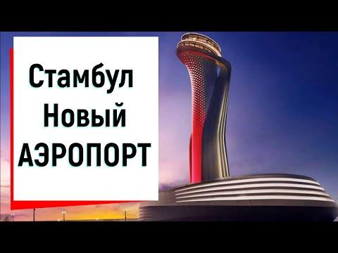 Стамбул Новый АЭРОПОРТ. Табло аэропорта Стамбул новый
