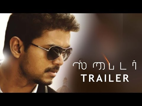 SPYDER Tamil Trailer | Ilayathalapahy...