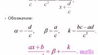 Дробно-линейная функция и её график.avi