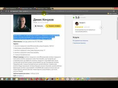Яндекс улуги   как правельно разместиться! Регистрация заполение профиля