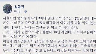 김관진ㆍ임관빈 등 잇단 석방에 현직 판사 공개 비판 / 연합뉴스TV (YonhapnewsTV)