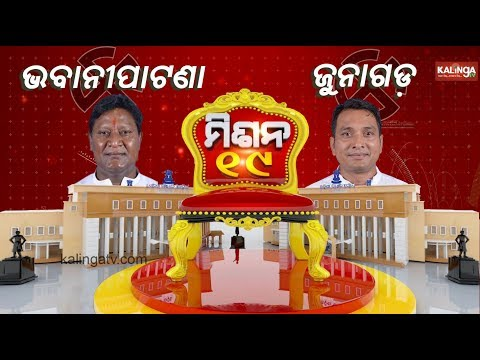 2019 Elections: Report from Battle Ground of Junagarh and Bhawanipatna | Kalinga TV