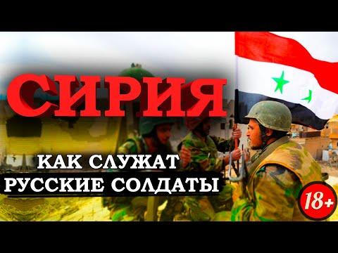 Как РОССИЙСКИЕ СОЛДАТЫ служат В СИРИИ?