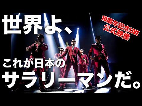 【Team Black Starz】10周年記念LIVE オープニング