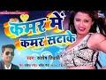 कमर में कमर सटाके || Kamar Me Kamar Satake || Santosh Tiwari || Bhojpuri Song 2019 New Whatsapp Status Video Download Free