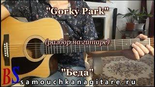 Парк Горького - Беда (кавер) Разбор на гитаре, Аккорды, Соло