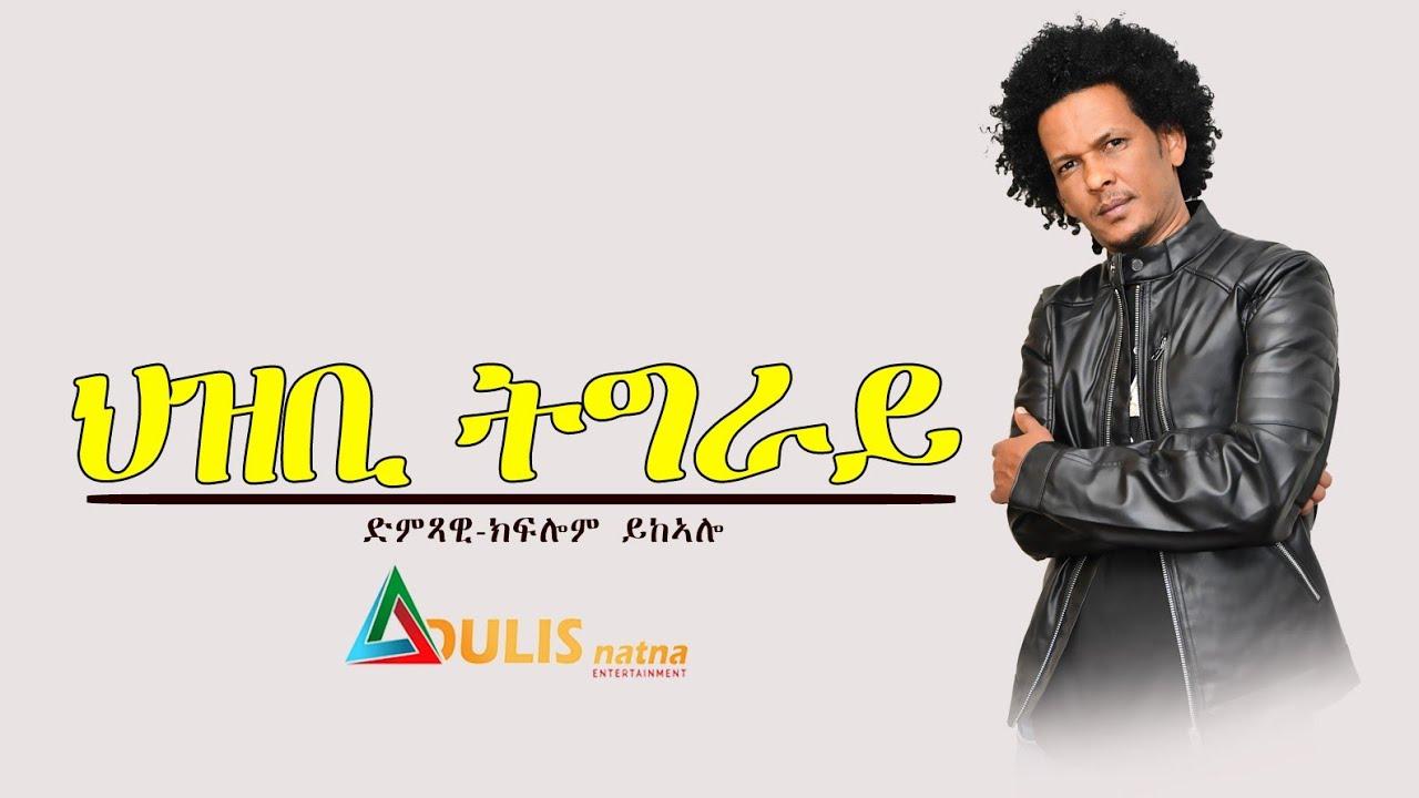 Kiflom Ykealo ft Samuel Meles- Hzbi Tigray - ህዝቢ ትግራይ- New Tigrigna Music 2021