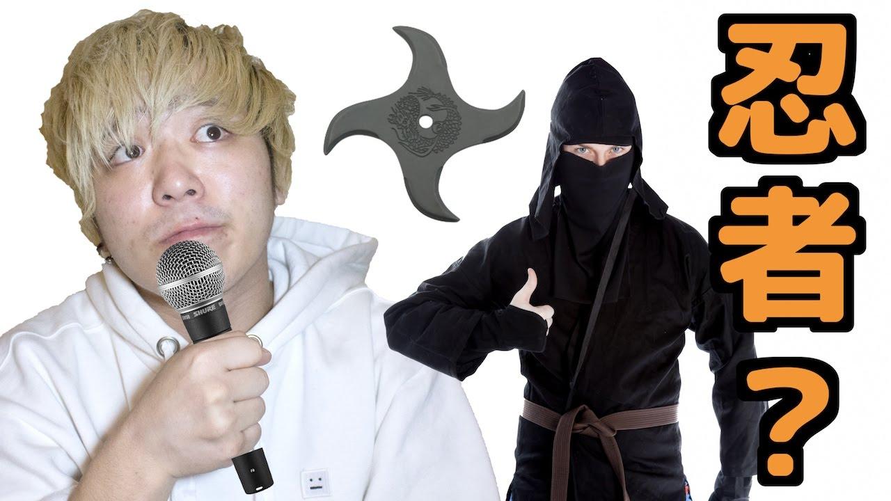 アメリカ人は日本に忍者がいると完全に信じていた【都市伝説】 - YouTube