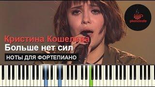 Кристина Кошелева - Больше нет сил НОТЫ & MIDI | КАРАОКЕ | PIANO COVER