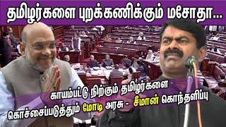 Seeman  Latest Speech about The Citizenship (Amendment) Bill |Tamil News | tamil news| nba 24x7