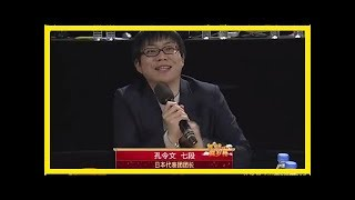 中日韩围棋争霸赛奇特一幕 中方主角是聂卫平日方团长竟是他儿子