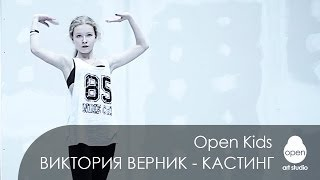 Open Kids: Benny Benassi feat. Ying Yang Twins - All The Way кастинг Виктории Верник в Open Crew