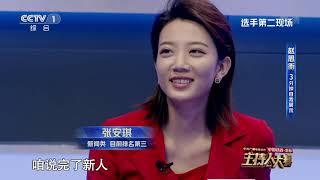 [2019主持人大赛]赵思衡 3分钟自我展示  CCTV