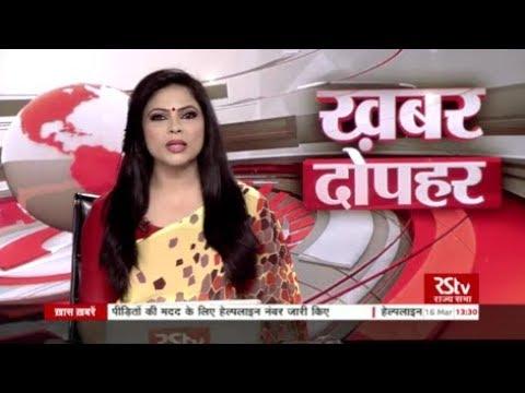 Hindi News Bulletin | हिंदी समाचार बुलेटिन – Mar 16, 2019 (1:30 pm) thumbnail