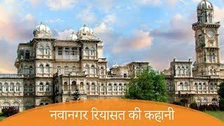 नवानगर रियासत की कहानी | Nawanagar Riyasat ki Kahani | Story of Nawanagar State