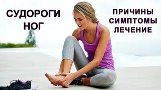Судороги в Ногах Причины Симптомы Лечение