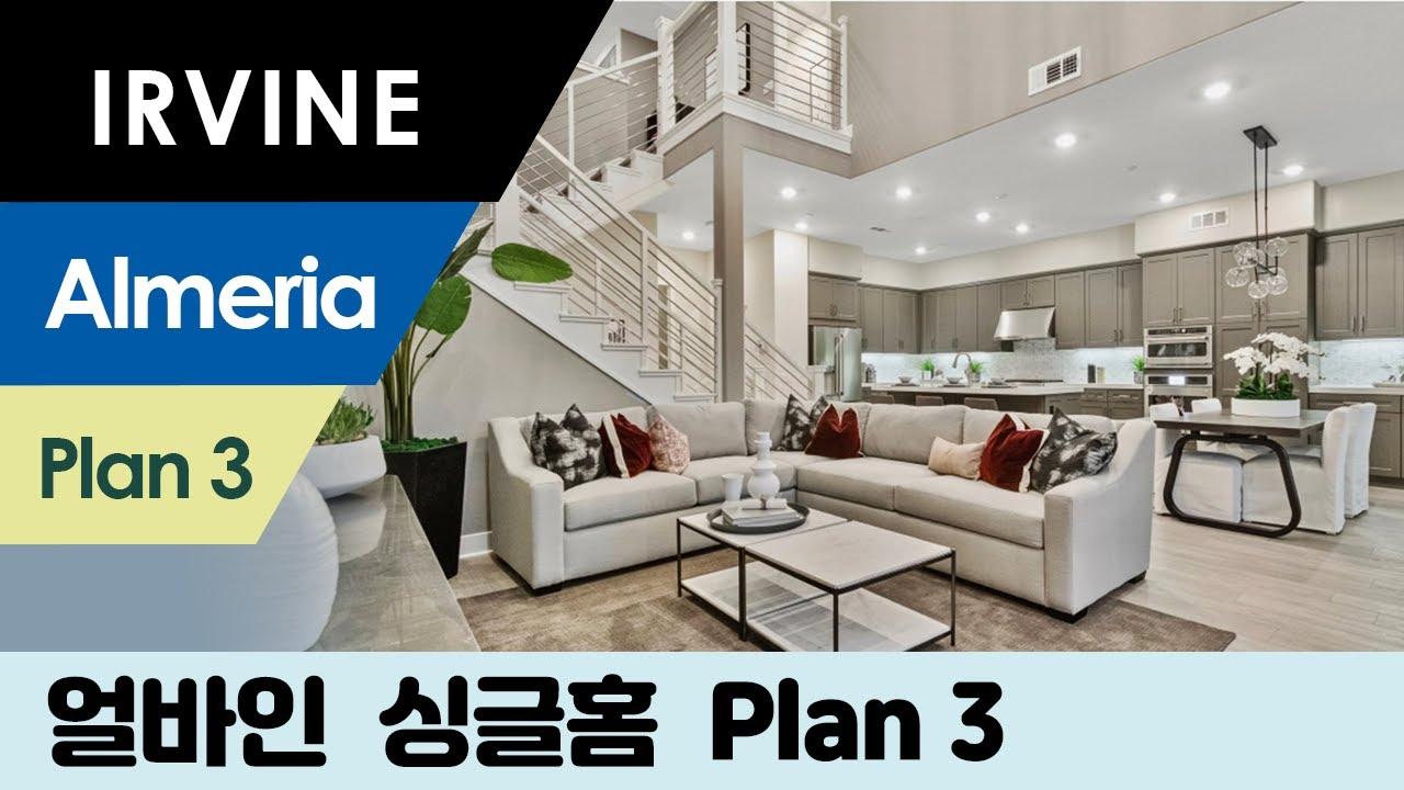 오픈컨셉 '리빙룸&키친' 모던스타일 하우스 느낌 '얼바인'(Irvine) 🏠 New 새집 분양