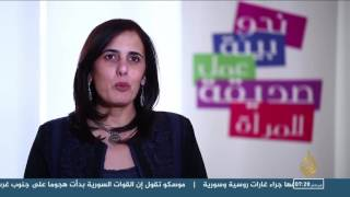 هذا الصباح-مبادرات أردنية لإنشاء بيئة عمل صديقة للمرأة