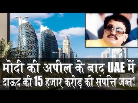 UAE Government seizes 15 thousand crore property of Underworld Don Dawood ibrahim