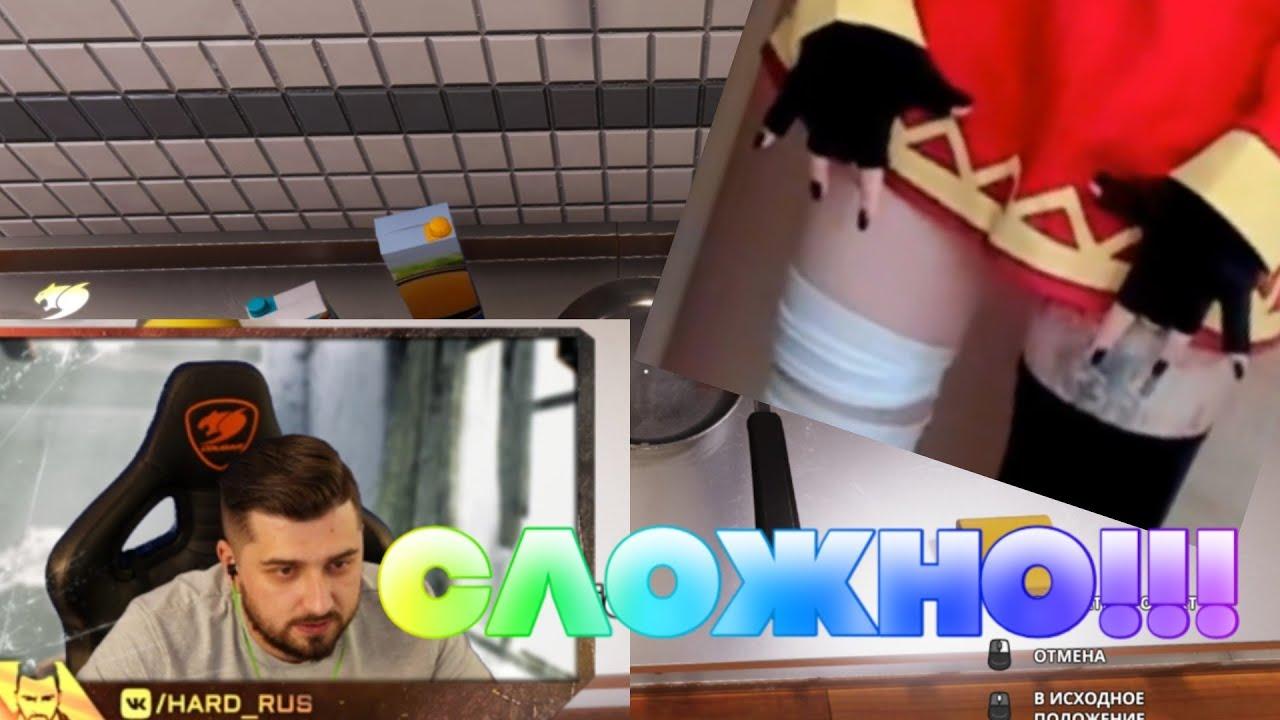 Моменты с Twitch 😂  Hard play бомбит на кухне   Оляша спалилась?