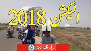 Election 2018 rally of Young Stars Urdu Hindi Atta Information
