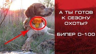 Бипер для охотничьих собак D-100