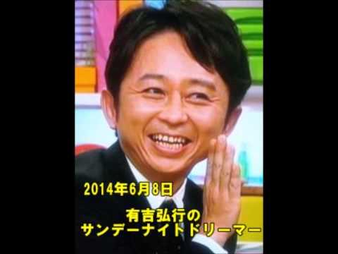 有吉弘行のサンデーナイトドリーマー20140608太田プロ総選挙