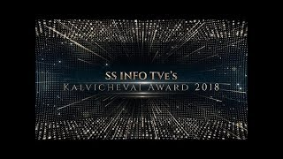 SS Info TVe Kalvichevai Award Ceremony & Education Excellence AWARD FUNCTION 2019 (Full Video)