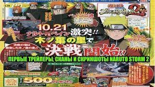 ПЕРВЫЕ ТРЕЙЛЕРЫ, СКАНЫ И СКРИНШОТЫ  ИГРЫ Naruto Shippuden: Ultimate Ninja Storm 2