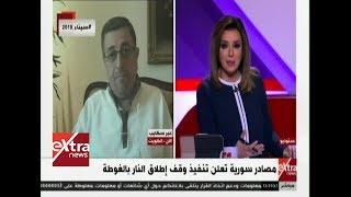 الآن| مصادر سورية تعلن تنفيذ وقف إطلاق النار بالغوطة