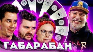 Download ГАБАРАБАН! ГОРДЕЙ, БРАНДТ, MADAM KaKa! Mp3 and Videos