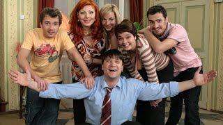 Счастливы вместе Актеры сериала тогда и сейчас! Сравни!