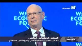 المنتدى الاقتصادي العالمي يناقش إحياء النمو العالمي وتعزيز التعاون الاقتصادي