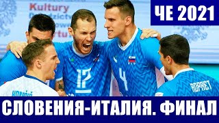 Волейбол Мужской чемпионат Европы 2021 Финал Словения Италия
