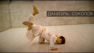 Соколов Даниэль | Шоу