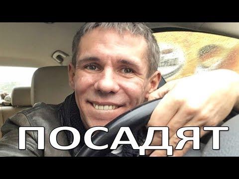 Алексея Панина скоро посадят в тюрьму!  (12.01.2018)
