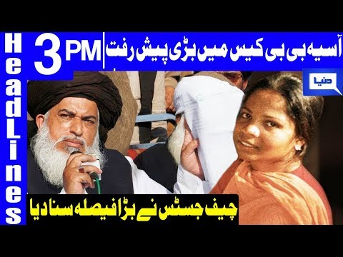 SC dismisses review petition against Aasia Bibi's case | Headlines 3 PM | 29 January 2019 | Dunya