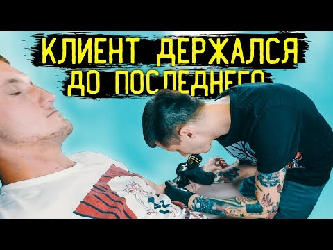 КЛИЕНТ ДЕРЖАЛСЯ ДО