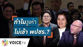 Talking Thailand - พปชร.หวงเก้าอี้ปาร์ตี้ลิสต์