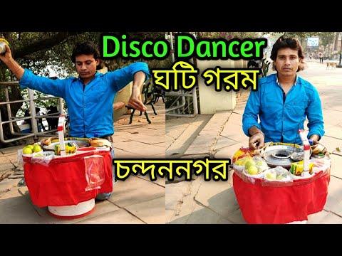 Disco Dancer ghoti gorom 😋❤️ ।। Chandannagar Strand ।। Bong Insane
