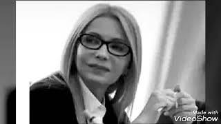 Тимошенко неожиданно переменила стиль